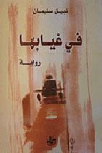 9a1cf 1170 - تحميل كتاب في غيابها - رواية pdf لـ نبيل سليمان