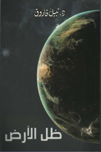 9c393 selard - تحميل كتاب ظل الأرض - رواية pdf لـ د.نبيل فاروق