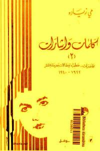 9cf61 948 - تحميل كتاب كلمات واشارات - الجزء الثاني pdf لـ مي زيادة