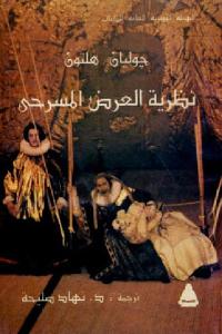 9e17f 77 - تحميل كتاب نظرية العرض المسرحي pdf لـ جوليان هلتون
