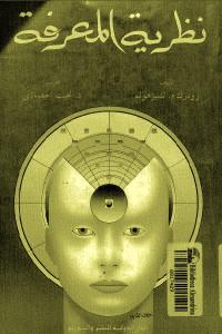 a1f03 1001 - تحميل كتاب نظرية المعرفة pdf لـ رودرك م. تشيزهولم