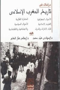 a8759 1500 - تحميل كتاب دراسات في تاريخ المغرب الإسلامي pdf لـ د.سوادي عبد محمد و د. صالح عمار الحاج
