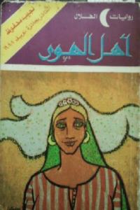 ad629 21942286 - تحميل كتاب أهل الهوى - رواية pdf لـ نجيب محفوظ