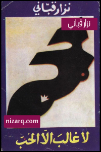 af447 1400 - تحميل كتاب لا غالب إلا الحب - شعر pdf لـ نزار قباني