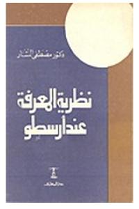 b1d0b b2a364ce 9695 432e 9fc8 94bf2a5f3b9b - تحميل كتاب نظرية المعرفة عند أرسطو pdf لـ دكتور مصطفى النشار