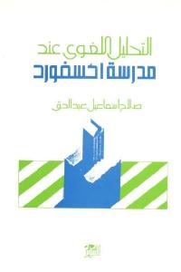 b8f17 1209 - تحميل كتاب التحليل اللغوي عند مدرسة اكسفورد pdf لـ صلاح اسماعيل عبد الحق