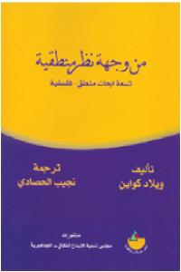 bc08d 33923d14 6a27 4356 9a8e a4b4f1f2ef93 - تحميل كتاب من وجهة نظر منطقية ( تسعة أبحاث منطق - فلسفية ) pdf لـ ويلاد كواين
