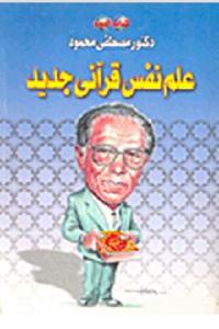 c07cc d48ed4ce f60d 4035 b7be 425daf3670d0 - تحميل كتاب علم نفس قرآني جديد pdf لـ دكتور مصطفى محمود