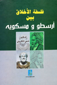 c15c7 1503 1 - تحميل كتاب فلسفة الأخلاق بين أرسطو و مسكويه pdf لـ الدكتور ناجي التكريتي