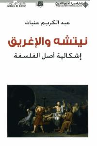 c509b 1148 - تحميل كتاب نيتشه والإغريق - إشكالية أصل الفلسفة pdf لـ عبد الكريم عنيات