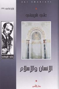 c652e 1129 - تحميل كتاب الإنسان والإسلام pdf لـ علي شريعتي