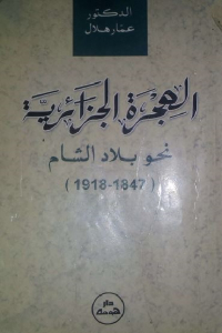 c7343 1486 - تحميل كتاب الهجرة الجزائرية نحو بلاد الشام ( 1847 - 1918 ) pdf لـ عمار هلال