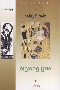 ce055 1131 - تحميل كتاب حسن ومحبوبة pdf لـ علي شريعتي
