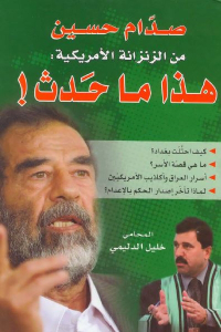 ceda9 1492 1 - تحميل كتاب صدّام حسين من الزنزانة الأمريكية : هذا ما حَدث ! pdf لـ المحامي خليل الدليمي