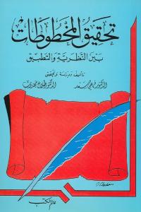 d28d2 1200 - تحميل كتاب تحقيق المخطوطات - بين النظرية والتطبيق pdf لـ الدكتور فهمي سعد و الدكتور طلال مجذوب