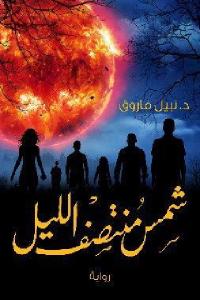 d4d46 514cab68 9c05 4a51 80dc c38bec15180e - تحميل كتاب شمس منتصف الليل - رواية pdf لـ د.نبيل فاروق