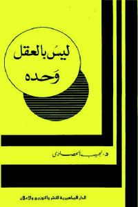 dfd61 997 - تحميل كتاب ليس بالعقل وحده pdf لـ د.نجيب الحصادي