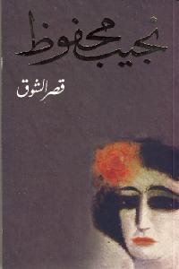 e4e1f c669f14f e948 4f2d 99ca 82bfabab5cf6 - تحميل كتاب قصر الشوق - رواية pdf لـ نجيب محفوظ