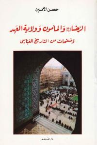 e55ae 1520 - تحميل كتاب الرضا والمأمون وولاية العهد وصفحات من التاريخ العباسي pdf لـ حسن الأمين