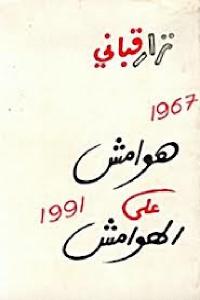 ebbf7 1415 - تحميل كتاب هوامش على الهوامش - شعر pdf لـ نزار قباني