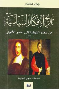 ef8c8 1508 - تحميل كتاب تاريخ الأفكار السياسية من عصر النهضة إلى عصر الأنوار - 2 pdf لـ جان توشار