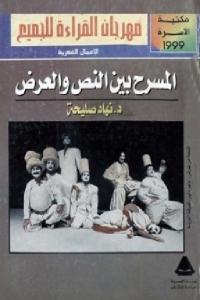 f25ab original 22903 - تحميل كتاب المسرح بين النص والعرض pdf لـ د.نهاد صليحة