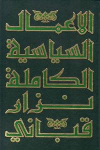 f328e 1421 - تحميل كتاب الأعمال السياسية الكاملة لنزار قباني ( الجزء الثالث ) pdf لـ نزار قباني