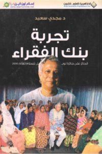 f38bf trjabnkpoormjdicvr e1548368923181 - تحميل كتاب تجربة بنك الفقراء pdf لـ د. مجدي سعيد