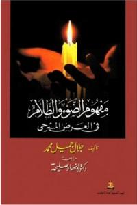 f682f 97df00a7 9ec2 4ca5 af72 e402595dee7c - تحميل كتاب مفهوم الضوء والظلام في العرض المسرحي pdf لـ جلال جميل محمد