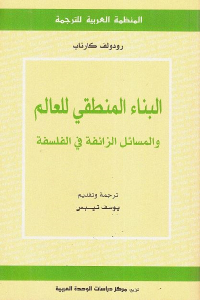 f7048 1182 - تحميل كتاب البناء المنطقي للعالم والمسائل الزائفة في الفلسفة pdf لـ رودولف كارناب