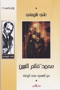 f8866 1125 - تحميل كتاب محمد (ص) خاتم النبيين من الهجرة حتى الوفاة pdf لـ علي شريعتي