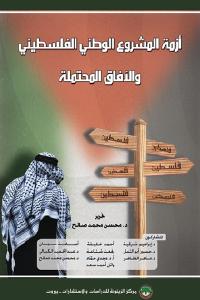05419 1641 - تحميل كتاب أزمة المشروع الوطني الفلسطيني والآفاق المحتملة pdf لـ مجموعة مؤلفين