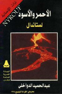 09cf2 1699 - تحميل كتاب الأحمر والأسود لستاندال pdf لـ عبد الحميد الدواخلي
