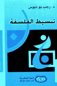 1075e capture - تحميل كتاب تبسيط الفلسفة pdf لـ د.رجب بو دبوس