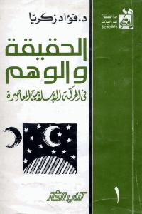 1e132 1607 - تحميل كتاب الحقيقة والوهم في الحركة الإسلامية المعاصرة pdf لـ د. فؤاد زكريا