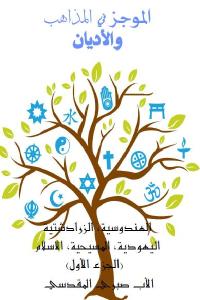 23b4e 1791 - تحميل كتاب الموجز في المذاهب والأديان - الجزء الأول pdf لـ الأب صبري المقدسي