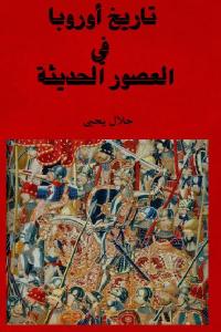 241a8 1690 - تحميل كتاب تاريخ أوروبا في العصور الحديثة - الفجر pdf لـ جلال يحيى