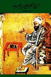 24459 1614 - تحميل كتاب تاريخ أطباء العيون العرب ( جزئين ) pdf لـ نشأت الحمارنة