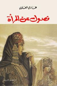 25361 1225 - تحميل كتاب فصول عن المرأة pdf لـ هادي العلوي