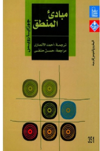 298c1 9c250cc3 d26a 429e 99d6 3ccbaca58ddf - تحميل كتاب مبادئ المنطق pdf لـ جوزايا رويس