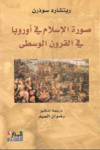 2c220 1622 - تحميل كتاب صورة الإسلام في أوروبا في القرون الوسطى pdf لـ ريتشارد سوذرن