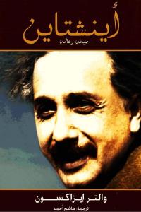 2e2e2 1687 - تحميل كتاب أينشتاين حياته وعالمه pdf لـ والتر إيزاكسون