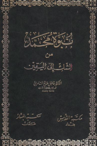 347fd 1833 - تحميل كتاب نبوة محمد من الشك إلى اليقين pdf لـ الدكتور فاضل صالح السامرائي