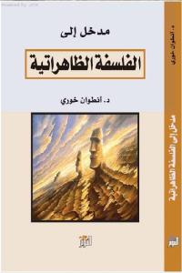 35ff1 b82d5018 b2e4 459a a190 d5ecc21c683f - تحميل كتاب مدخل إلى الفلسفة الظاهراتية pdf لـ د. أنطوان خوري