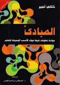 37c43 1631 - تحميل كتاب المبادئ - جولة نطوف فيها حول الأسس الجميلة للعلم pdf لـ ناتالي أنجير