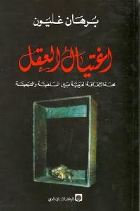 3b02c 1670 - تحميل كتاب اغتيال العقل pdf لـ برهان غليون