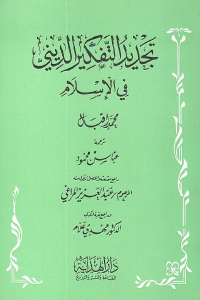 42f1f 1828 - تحميل كتاب تجديد التفكير الديني في الإسلام pdf لـ محمد إقبال
