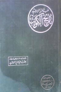 44d7d 1815 - تحميل كتاب تاريخ الكويت pdf لـ عبد العزيز الرشيد