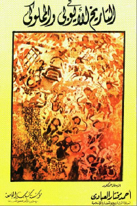 48756 1623 - تحميل كتاب في التاريخ الأيوبي والمملوكي pdf لـ الدكتور أحمد مختار العبادي