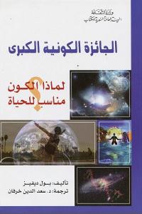 4a5ec 1723 - تحميل كتاب الجائزة الكونية الكبرى - لماذا الكون مناسب للحياة ؟ pdf لـ بول ديفيز